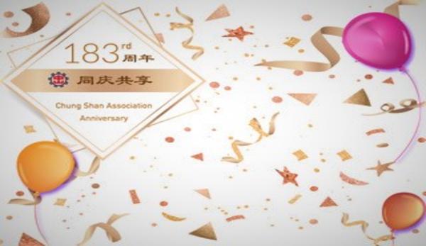 国庆暨会馆成立183周年纪念会