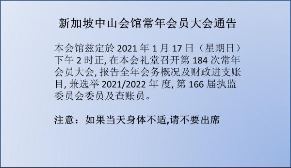 新加坡中山会馆常年会员大会通告